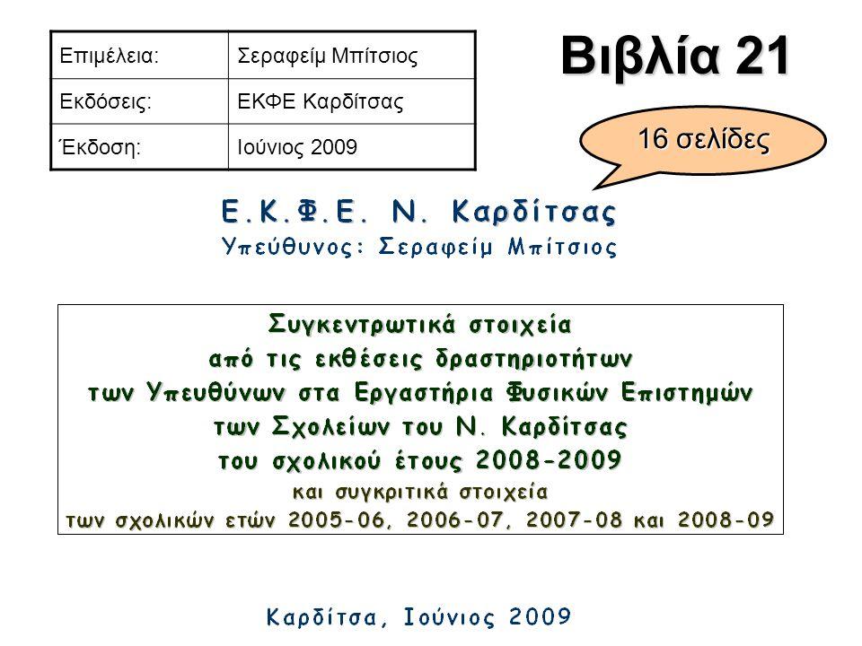 Βιβλία 21 Επιμέλεια:Σεραφείμ Μπίτσιος Εκδόσεις:ΕΚΦΕ Καρδίτσας Έκδοση:Ιούνιος 2009 16 σελίδες