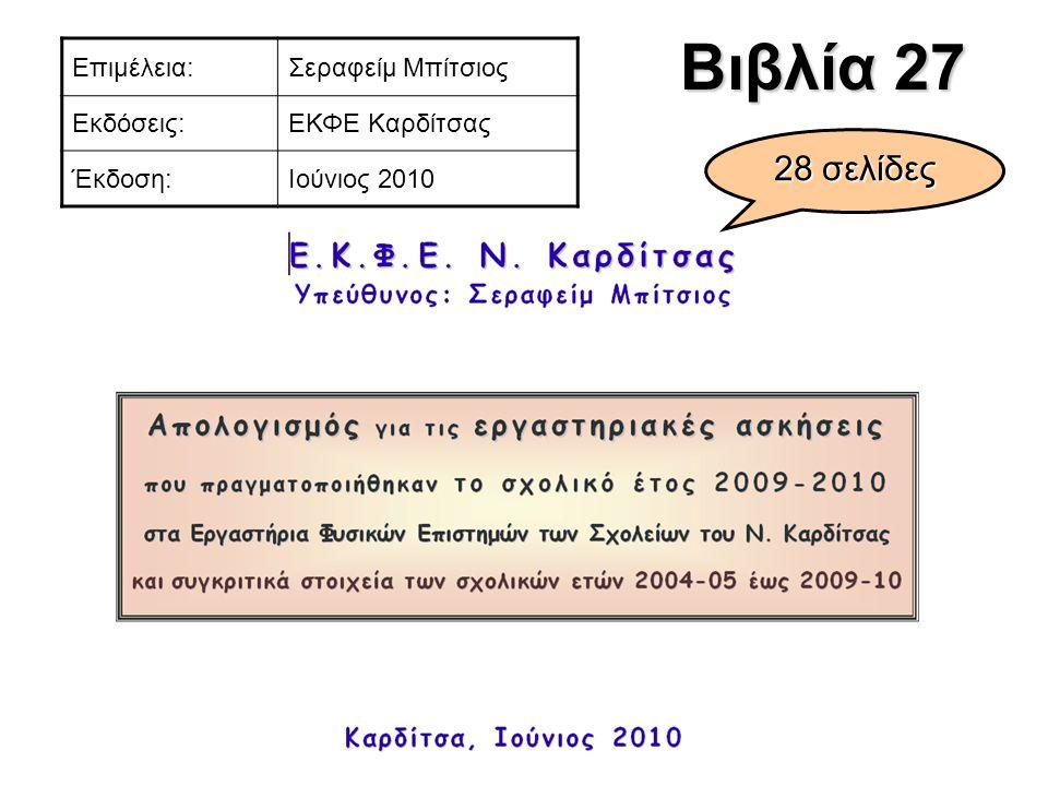 Βιβλία 27 Επιμέλεια:Σεραφείμ Μπίτσιος Εκδόσεις:ΕΚΦΕ Καρδίτσας Έκδοση:Ιούνιος 2010 28 σελίδες