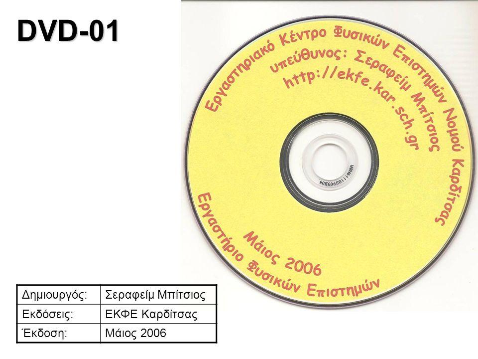 DVD-01 Δημιουργός:Σεραφείμ Μπίτσιος Εκδόσεις:ΕΚΦΕ Καρδίτσας Έκδοση:Μάιος 2006