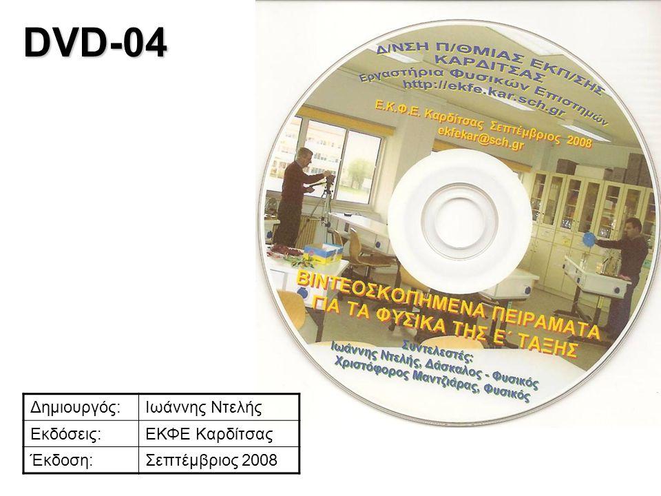 DVD-04 Δημιουργός:Ιωάννης Ντελής Εκδόσεις:ΕΚΦΕ Καρδίτσας Έκδοση:Σεπτέμβριος 2008
