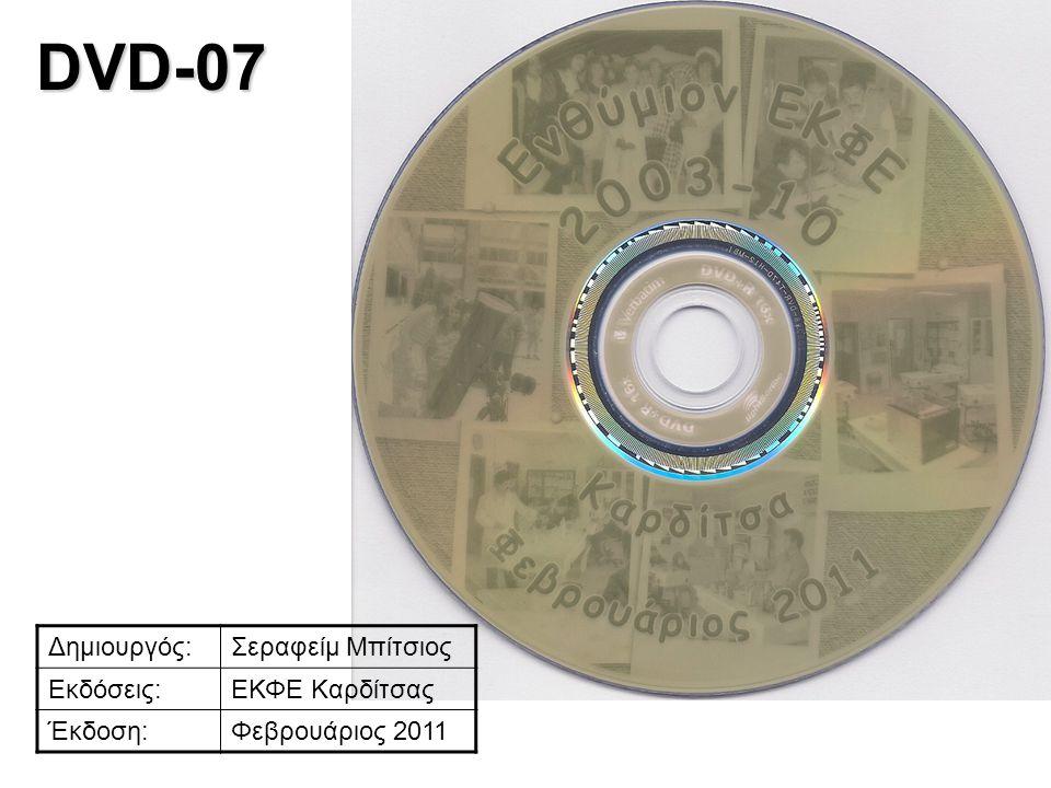 DVD-07 Δημιουργός:Σεραφείμ Μπίτσιος Εκδόσεις:ΕΚΦΕ Καρδίτσας Έκδοση:Φεβρουάριος 2011