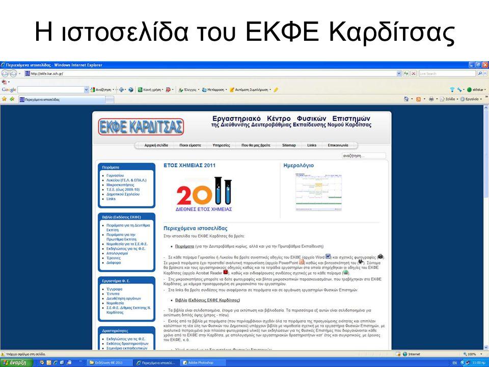 Η ιστοσελίδα του ΕΚΦΕ Καρδίτσας