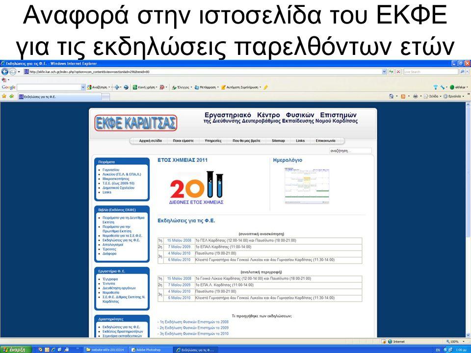 Αναφορά στην ιστοσελίδα του ΕΚΦΕ για τις εκδηλώσεις παρελθόντων ετών