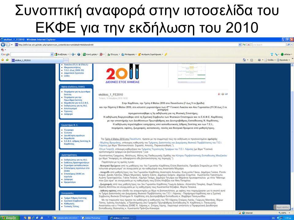 Συνοπτική αναφορά στην ιστοσελίδα του ΕΚΦΕ για την εκδήλωση του 2010
