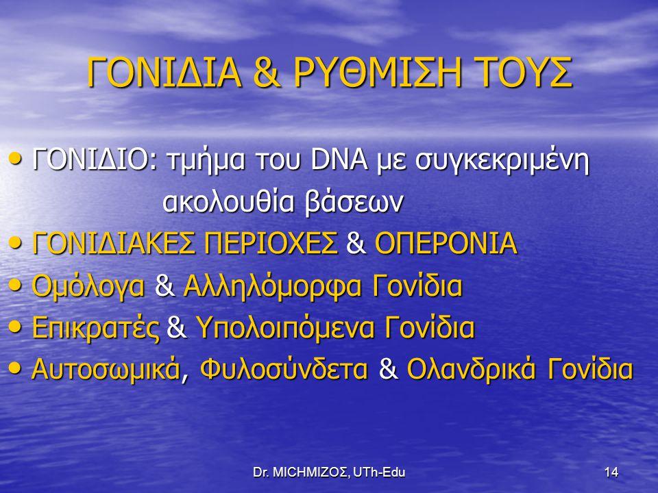 Dr. ΜΙCHΜΙΖΟΣ, UTh-Edu14 ΓΟΝΙΔΙΑ & ΡΥΘΜΙΣΗ ΤΟΥΣ ΓΟΝΙΔΙΟ: τμήμα του DNA με συγκεκριμένη ΓΟΝΙΔΙΟ: τμήμα του DNA με συγκεκριμένη ακολουθία βάσεων ακολουθ