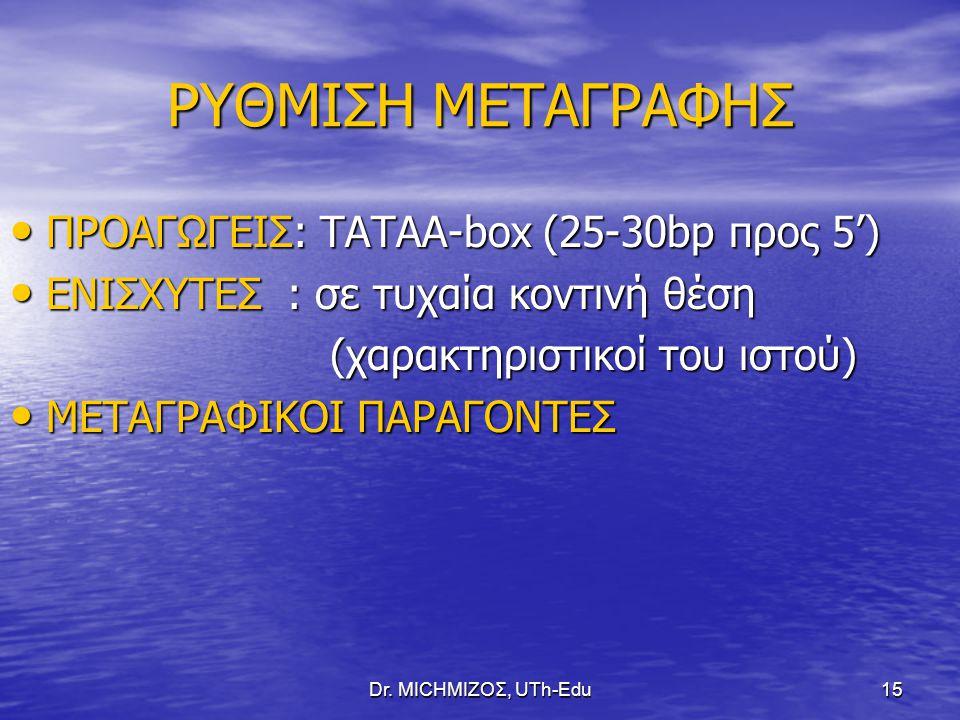Dr. ΜΙCHΜΙΖΟΣ, UTh-Edu15 ΡΥΘΜΙΣΗ ΜΕΤΑΓΡΑΦΗΣ ΠΡΟΑΓΩΓΕΙΣ: ΤΑΤΑΑ-box (25-30bp προς 5') ΠΡΟΑΓΩΓΕΙΣ: ΤΑΤΑΑ-box (25-30bp προς 5') ΕΝΙΣΧΥΤΕΣ : σε τυχαία κοντ
