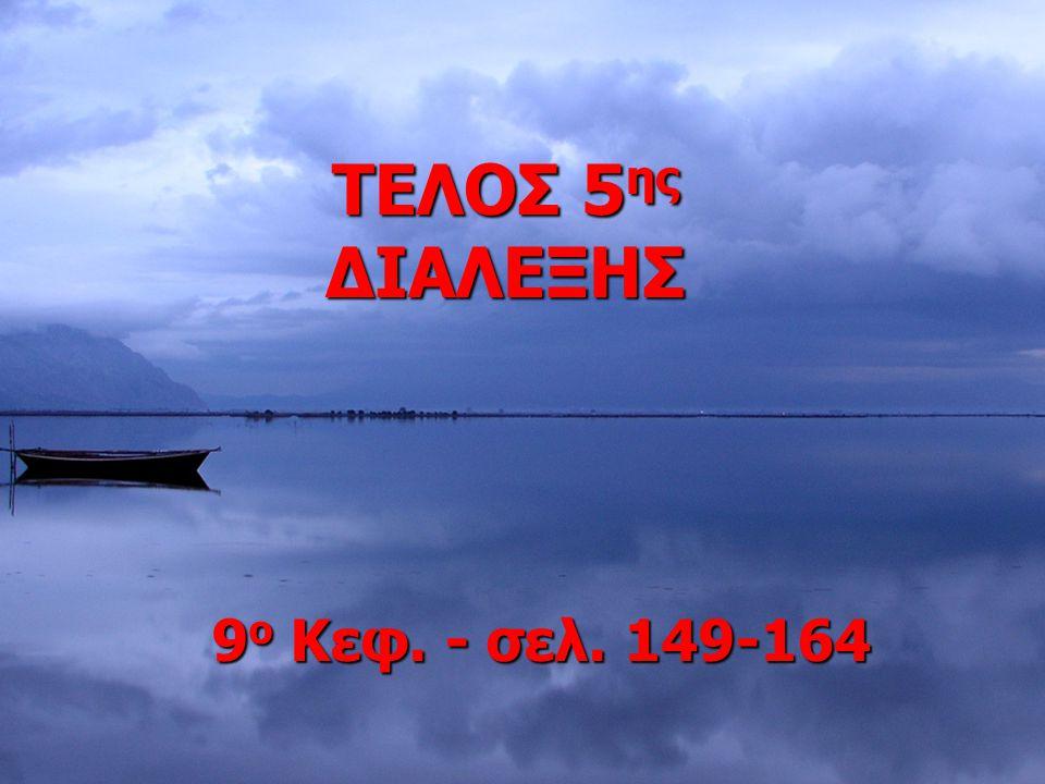 Dr. ΜΙCHΜΙΖΟΣ, UTh-Edu20 ΤΕΛΟΣ 5 ης ΔΙΑΛΕΞΗΣ 9 ο Κεφ. - σελ. 149-164