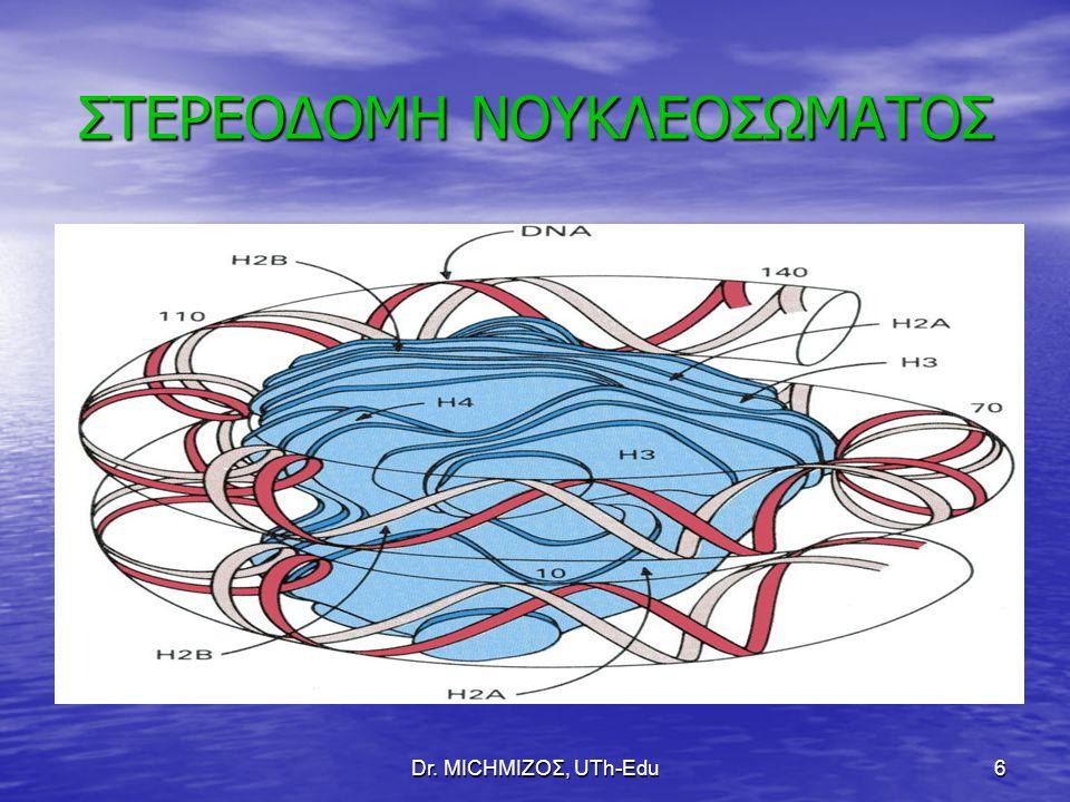 Dr. ΜΙCHΜΙΖΟΣ, UTh-Edu6 ΣΤΕΡΕΟΔΟΜΗ ΝΟΥΚΛΕΟΣΩΜΑΤΟΣ