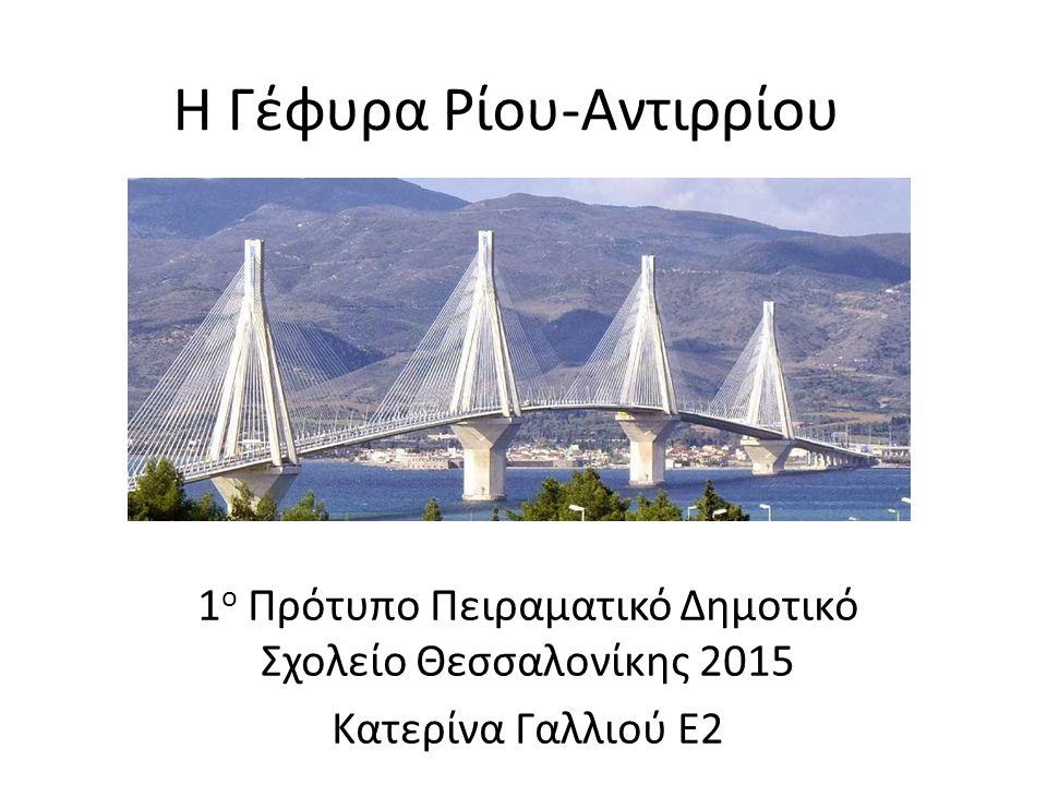 Η Γέφυρα Ρίου-Αντιρρίου Η Γέφυρα Ρίου-Αντιρρίου, είναι καλωδιωτή γέφυρα που ολοκληρώθηκε το 2004 μεταξύ του Ρίου (κοντά στην Πάτρα) και του Αντιρρίου, και συνδέει την Πελοπόννησο με τη δυτική ηπειρωτική Ελλάδα και προς τα πάνω με το υπόλοιπο της Ευρώπης.