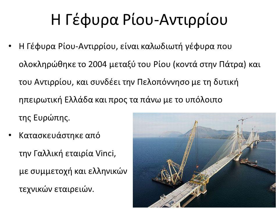 Η Γέφυρα Ρίου-Αντιρρίου Η κατασκευή της κράτησε 5 χρόνια περίπου.
