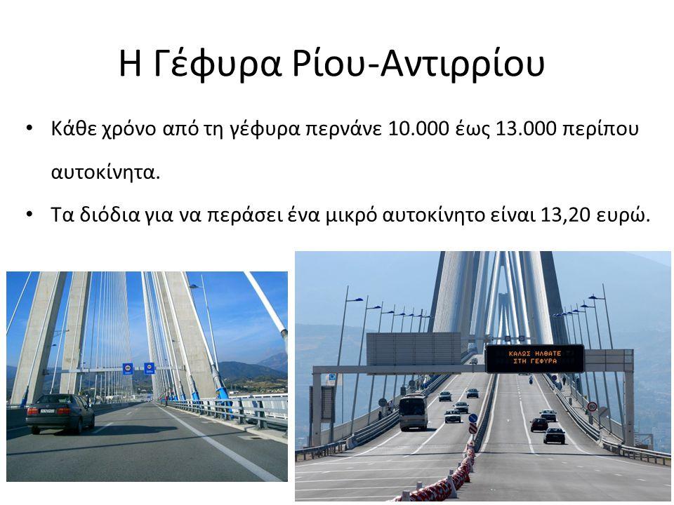 Η Γέφυρα Ρίου-Αντιρρίου Κάθε χρόνο από τη γέφυρα περνάνε 10.000 έως 13.000 περίπου αυτοκίνητα. Τα διόδια για να περάσει ένα μικρό αυτοκίνητο είναι 13,
