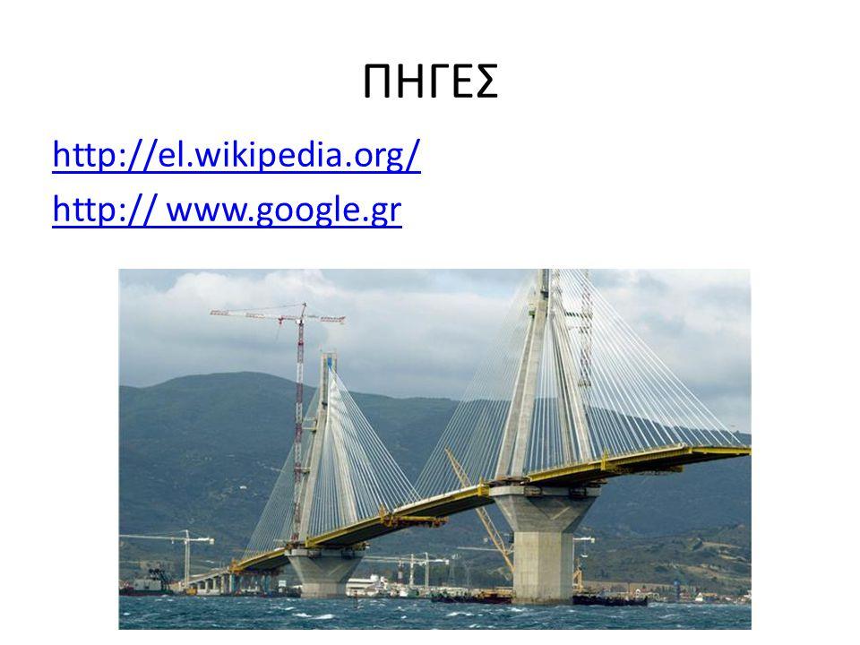 ΠΗΓΕΣ http://el.wikipedia.org/ http:// www.google.gr