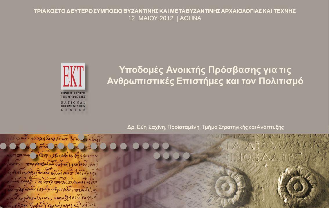 www.epset.gr Αποστολή του Εθνικού Κέντρου Τεκμηρίωσης και Ηλεκτρονικού Περιεχομένου Είναι η συγκέντρωση, οργάνωση και εσαεί διατήρηση της επιστημονικής, τεχνολογικής και πολιτιστικής παραγωγής της επιστημονικής κοινότητας
