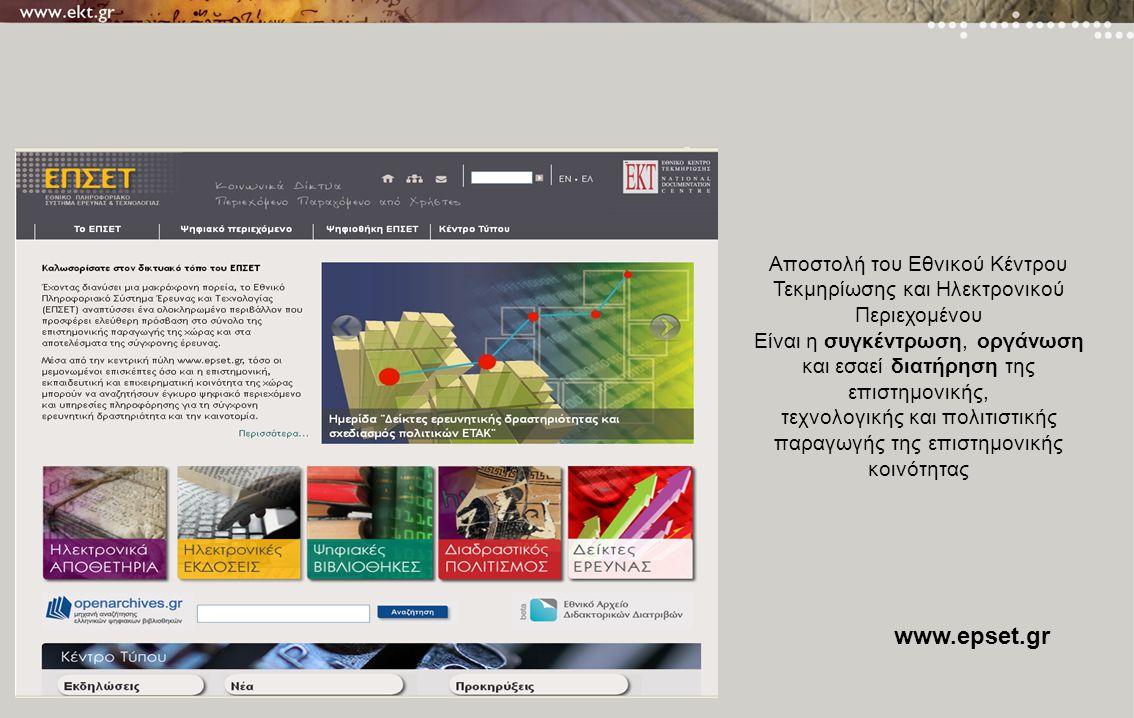 120 φωτογραφίες λίθων 3 εκπαιδευτικά έντυπα 21 παιχνίδια 11 ψηφιακές συλλογές 23000 τεκμήρια με πλήρες Περιεχόμενο Ανοικτής Πρόσβασης 1660 τεκμήρια με πλήρες περιεχόμενο 4300 βιβλιογραφικές εγγραφές 17000 διδακτορικά με πλήρη πρόσβαση στο κείμενο