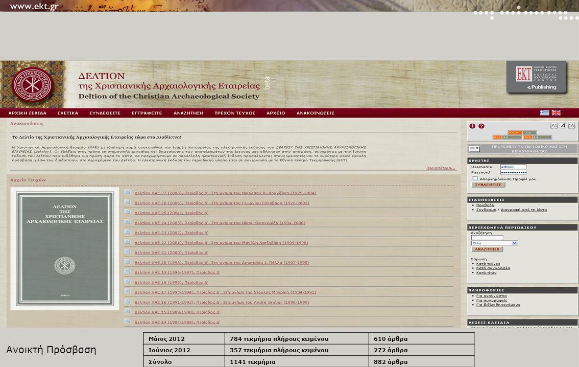 Μάιος 2012 784 τεκμήρια πλήρους κειμένου 610 άρθρα Ιούνιος 2012 357 τεκμήρια πλήρους κειμένου 272 άρθρα Σύνολο1141 τεκμήρια882 άρθρα Ανοικτή Πρόσβαση