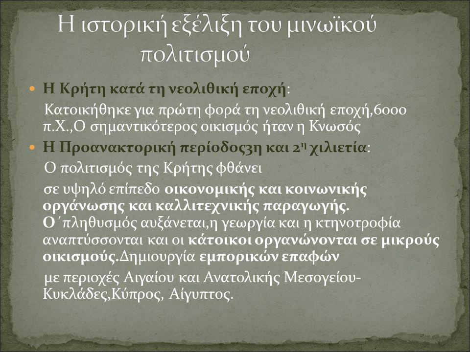Η Κρήτη κατά τη νεολιθική εποχή: Κατοικήθηκε για πρώτη φορά τη νεολιθική εποχή,6000 π.Χ.,Ο σημαντικότερος οικισμός ήταν η Κνωσός H Προανακτορική περίο