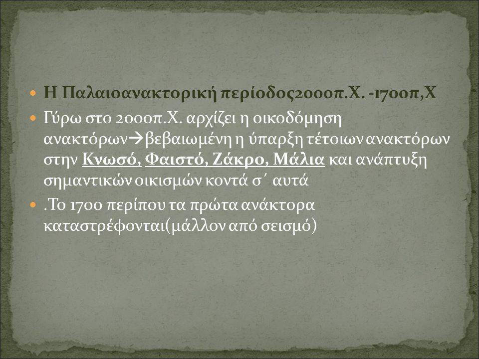Η Παλαιοανακτορική περίοδος2000π.Χ. -1700π,Χ Γύρω στο 2000π.Χ. αρχίζει η οικοδόμηση ανακτόρων  βεβαιωμένη η ύπαρξη τέτοιων ανακτόρων στην Κνωσό, Φαισ