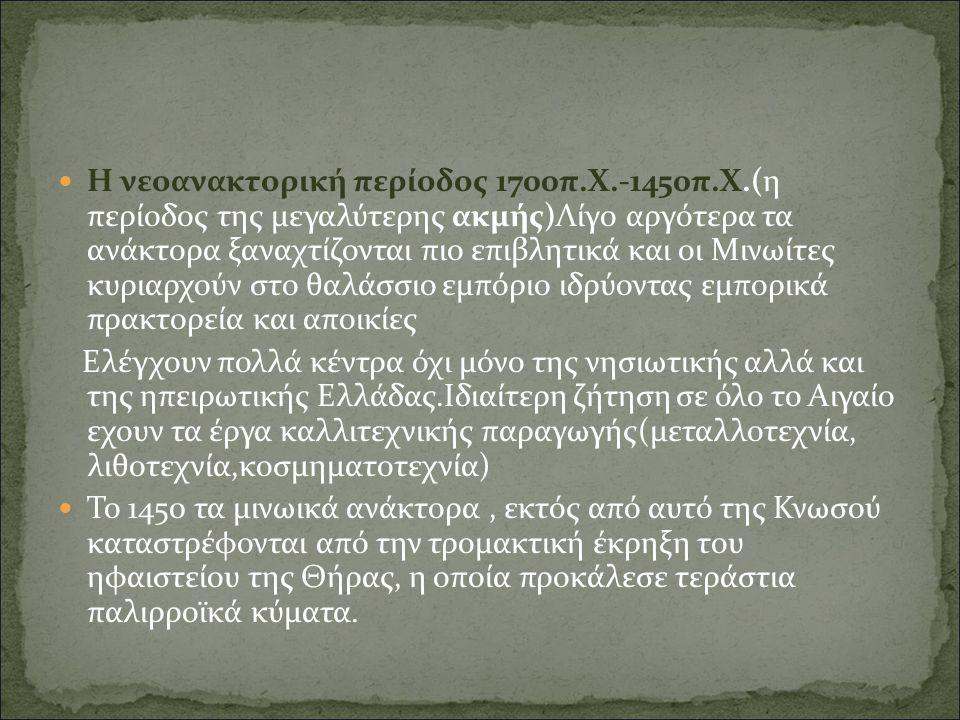 Η νεοανακτορική περίοδος 1700π.Χ.-1450π.Χ.(η περίοδος της μεγαλύτερης ακμής)Λίγο αργότερα τα ανάκτορα ξαναχτίζονται πιο επιβλητικά και οι Μινωίτες κυρ