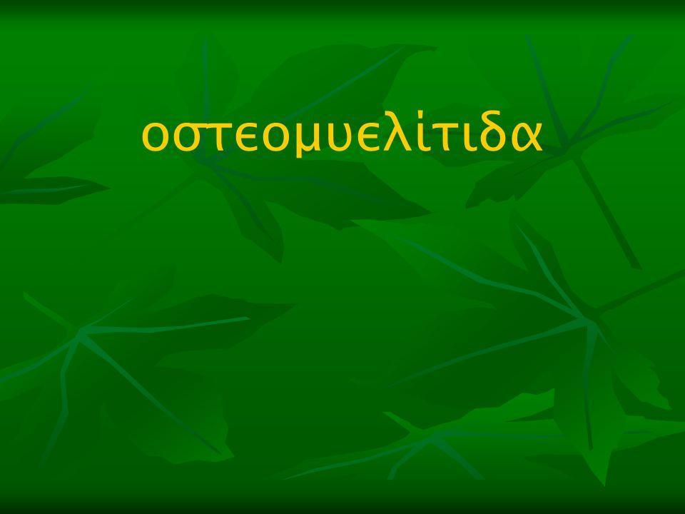Διάγνωση Ιστορικό (ανοικτό κάταγμα, εσωτερική οστεοσύνθεση κλειστών καταγμάτων) Κλινική εικόνα (συμπτώματα οξείας ή χρόνιας μορφής)
