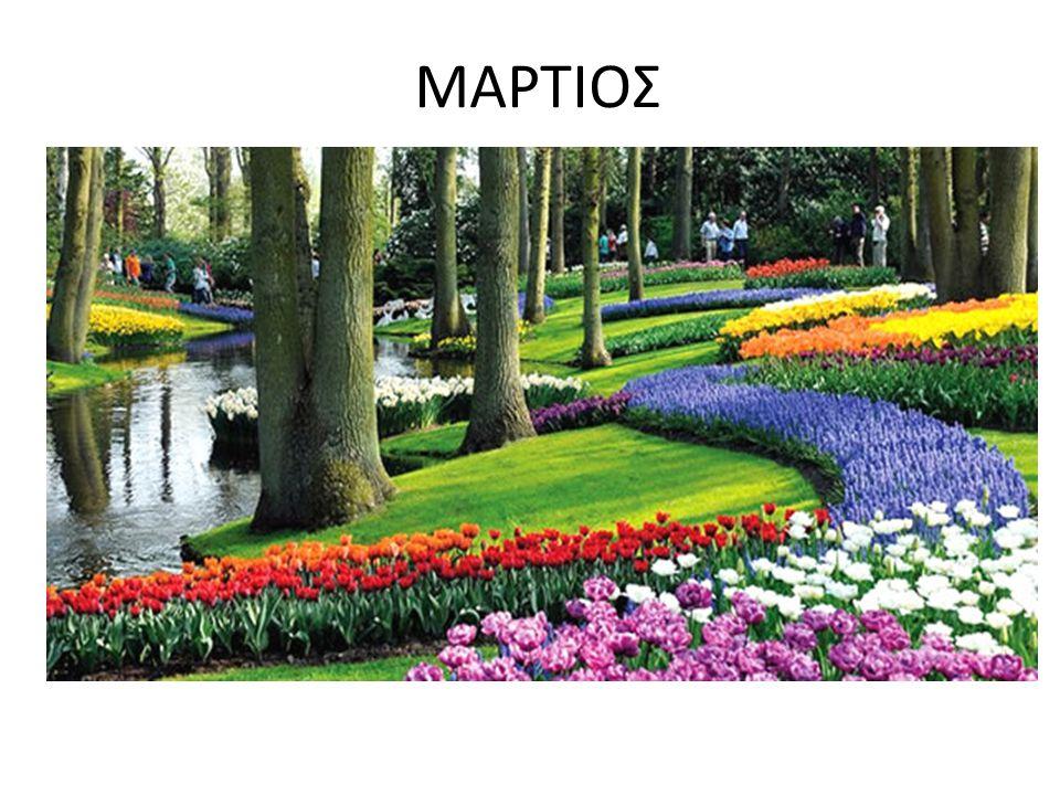 Ο Μάρτιος ή Μάρτης, είναι ο τρίτος μήνας του πολιτικού έτους κατά το Γρηγοριανό ημερολόγιο και έχει 31 ημέρες.