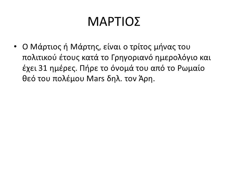Ο Μάρτιος ή Μάρτης, είναι ο τρίτος μήνας του πολιτικού έτους κατά το Γρηγοριανό ημερολόγιο και έχει 31 ημέρες. Πήρε το όνομά του από το Ρωμαίο θεό του