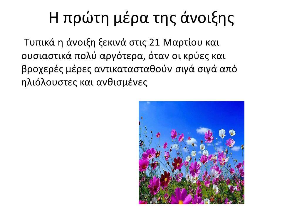 8 Μαρτίου Η παγκόσμια ημέρα της γυναίκας (εορτάζεται στις 8 Μαρτίου κάθε έτους.
