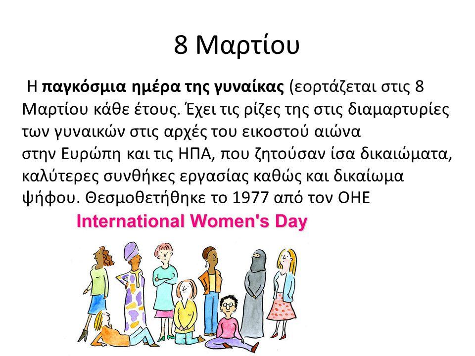 8 Μαρτίου Η παγκόσμια ημέρα της γυναίκας (εορτάζεται στις 8 Μαρτίου κάθε έτους. Έχει τις ρίζες της στις διαμαρτυρίες των γυναικών στις αρχές του εικοσ