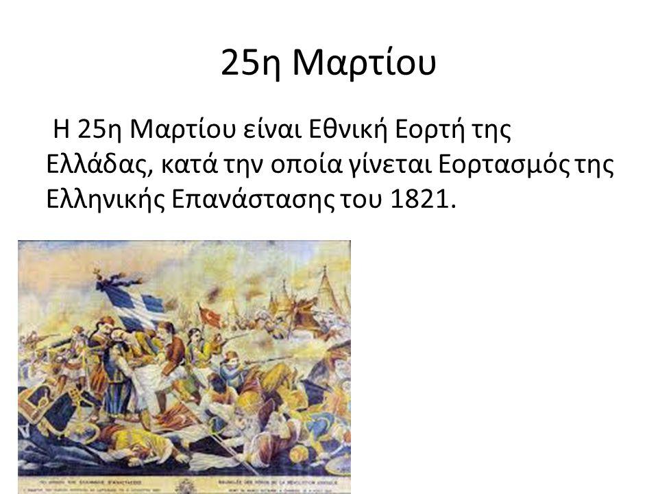 25η Μαρτίου Η 25η Μαρτίου είναι Εθνική Εορτή της Ελλάδας, κατά την οποία γίνεται Εορτασμός της Ελληνικής Επανάστασης του 1821.