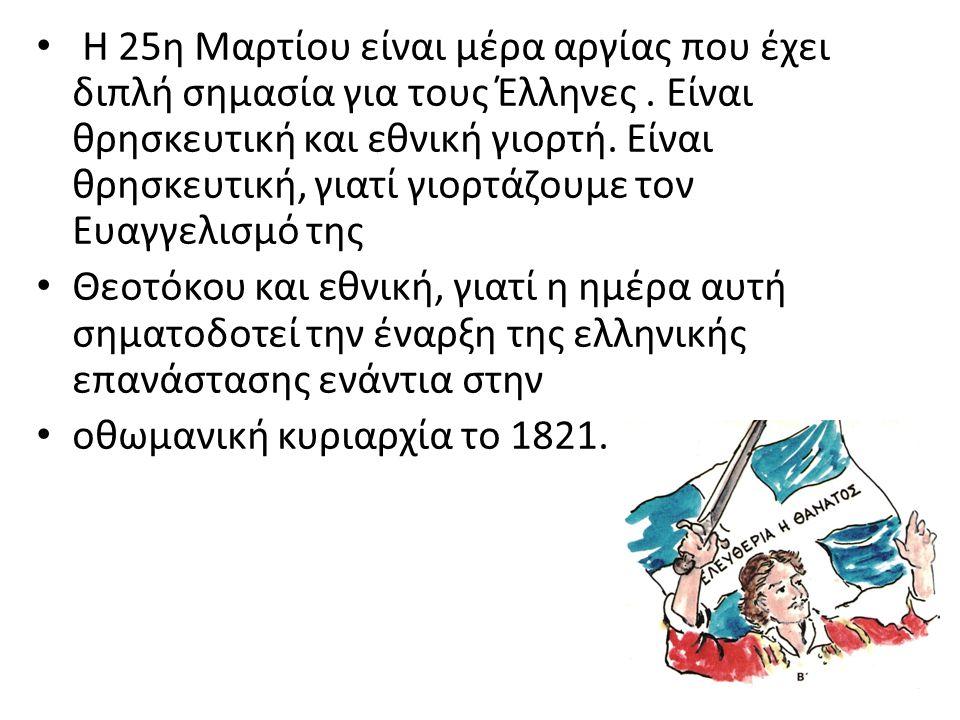 Η 25η Μαρτίου είναι μέρα αργίας που έχει διπλή σημασία για τους Έλληνες.