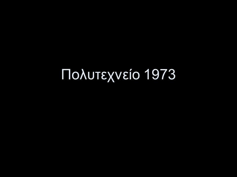 Πολυτεχνείο 1973
