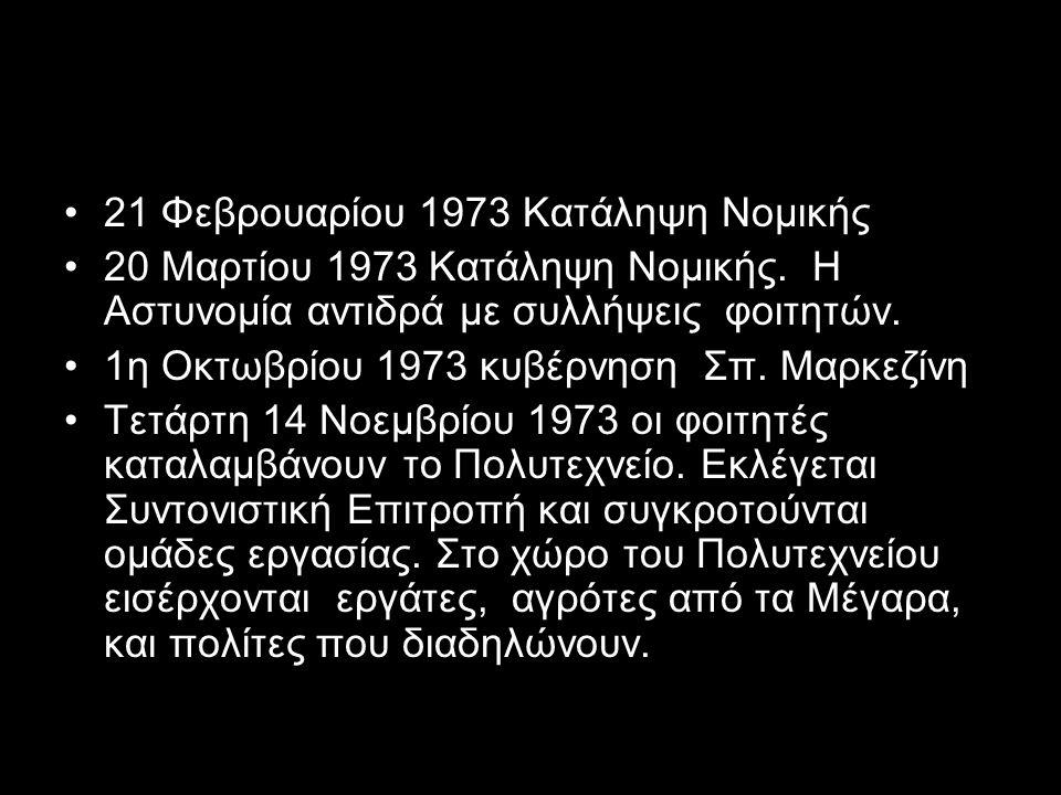 21 Φεβρουαρίου 1973 Κατάληψη Νομικής 20 Μαρτίου 1973 Κατάληψη Νομικής. H Αστυνομία αντιδρά με συλλήψεις φοιτητών. 1η Οκτωβρίου 1973 κυβέρνηση Σπ. Μαρκ