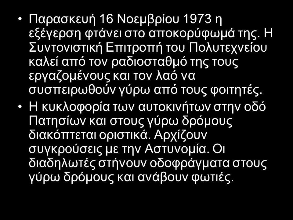 Παρασκευή 16 Νοεμβρίου 1973 η εξέγερση φτάνει στο αποκορύφωμά της. H Συντονιστική Επιτροπή του Πολυτεχνείου καλεί από τον ραδιοσταθμό της τους εργαζομ