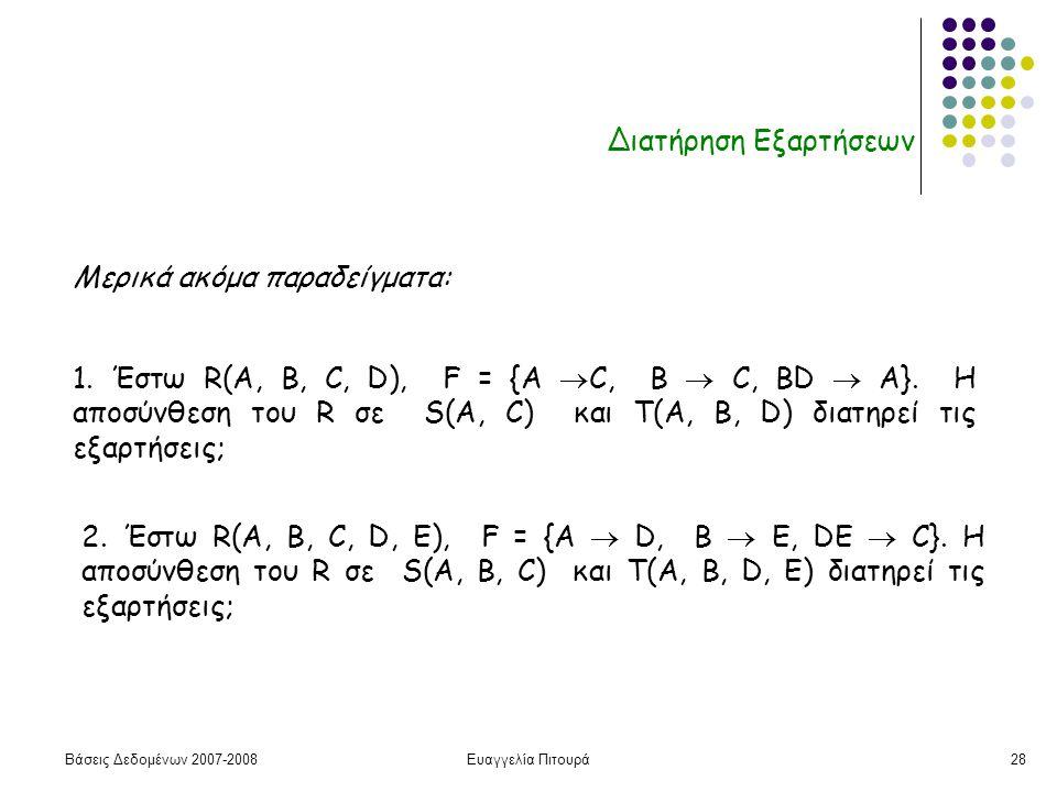 Βάσεις Δεδομένων 2007-2008Ευαγγελία Πιτουρά28 Διατήρηση Εξαρτήσεων 1.