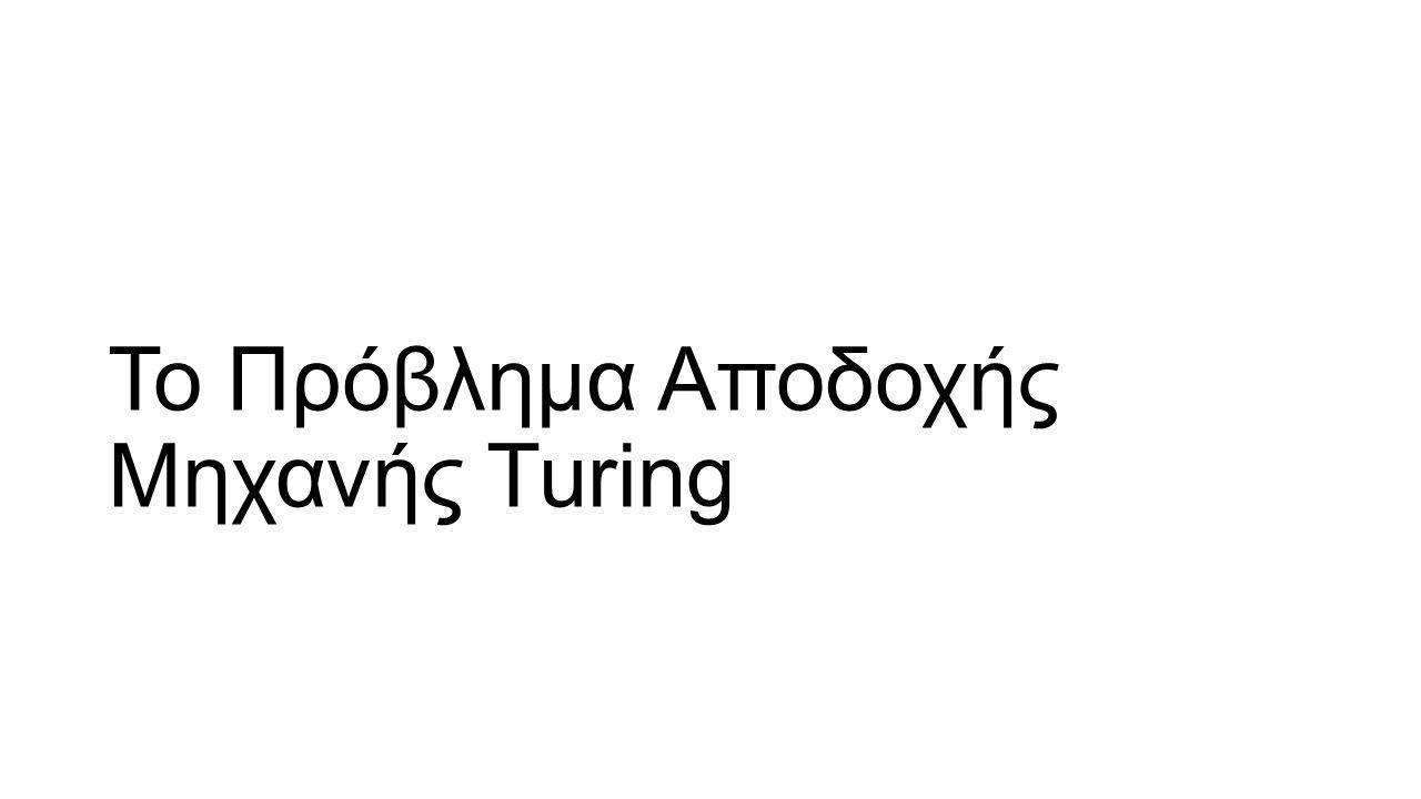 Το Πρόβλημα Αποδοχής Μηχανής Turing