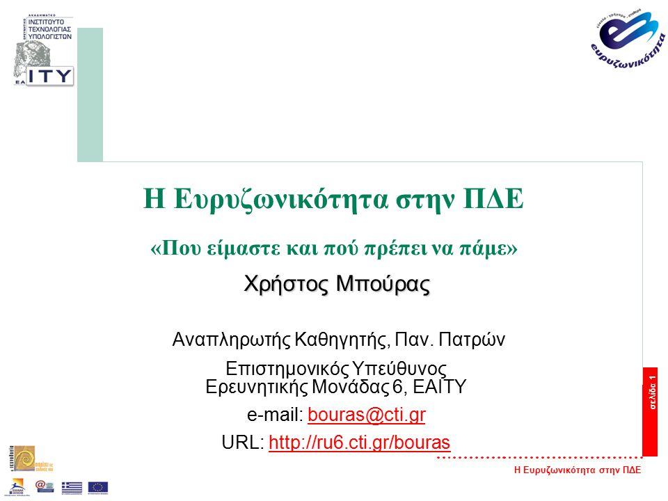 Η Ευρυζωνικότητα στην ΠΔΕ σελίδα 42 Ρόλος των αρχών στην ανάπτυξη Ευρυζωνικών δικτύων.