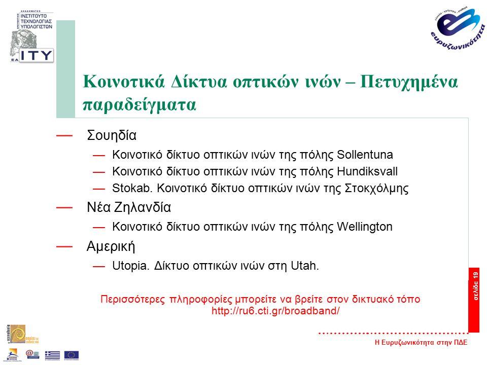 Η Ευρυζωνικότητα στην ΠΔΕ σελίδα 19 Κοινοτικά Δίκτυα οπτικών ινών – Πετυχημένα παραδείγματα — Σουηδία —Κοινοτικό δίκτυο οπτικών ινών της πόλης Sollentuna —Κοινοτικό δίκτυο οπτικών ινών της πόλης Hundiksvall —Stokab.