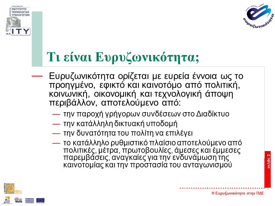 Η Ευρυζωνικότητα στην ΠΔΕ σελίδα 2 Τι είναι Ευρυζωνικότητα; — Ευρυζωνικότητα ορίζεται με ευρεία έννοια ως το προηγμένο, εφικτό και καινοτόμο από πολιτική, κοινωνική, οικονομική και τεχνολογική άποψη περιβάλλον, αποτελούμενο από: —την παροχή γρήγορων συνδέσεων στο Διαδίκτυο —την κατάλληλη δικτυακή υποδομή —την δυνατότητα του πολίτη να επιλέγει —το κατάλληλο ρυθμιστικό πλαίσιο αποτελούμενο από πολιτικές, μέτρα, πρωτοβουλίες, άμεσες και έμμεσες παρεμβάσεις, αναγκαίες για την ενδυνάμωση της καινοτομίας και την προστασία του ανταγωνισμού