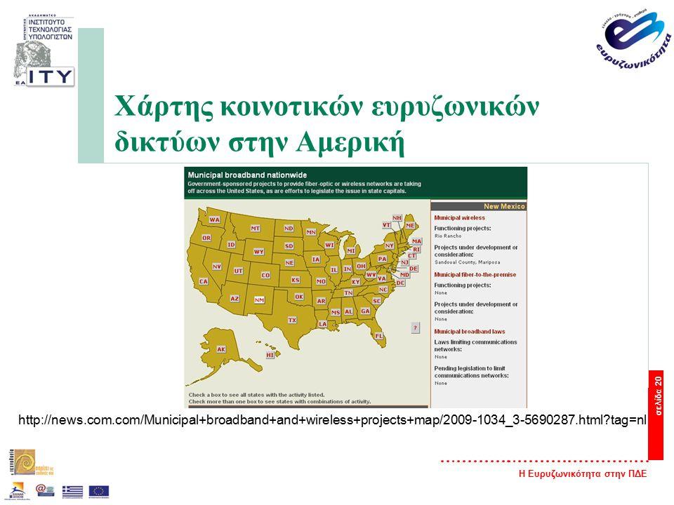 Η Ευρυζωνικότητα στην ΠΔΕ σελίδα 20 Χάρτης κοινοτικών ευρυζωνικών δικτύων στην Αμερική http://news.com.com/Municipal+broadband+and+wireless+projects+map/2009-1034_3-5690287.html?tag=nl