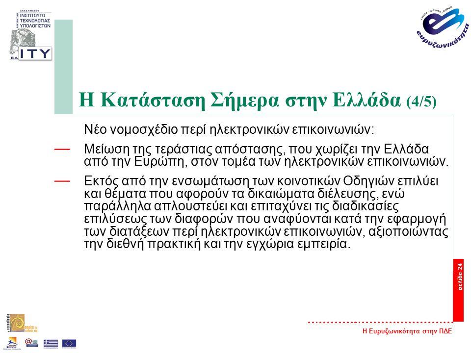 Η Ευρυζωνικότητα στην ΠΔΕ σελίδα 24 Η Κατάσταση Σήμερα στην Ελλάδα (4/5) Νέο νομοσχέδιο περί ηλεκτρονικών επικοινωνιών: — Μείωση της τεράστιας απόστασης, που χωρίζει την Ελλάδα από την Ευρώπη, στον τομέα των ηλεκτρονικών επικοινωνιών.
