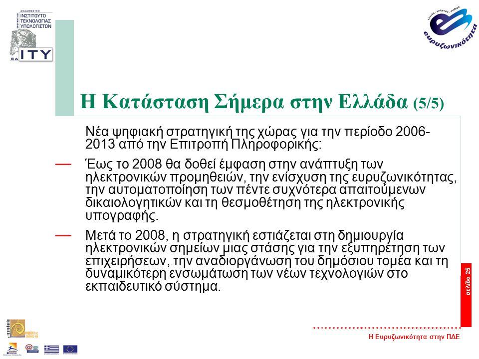 Η Ευρυζωνικότητα στην ΠΔΕ σελίδα 25 Η Κατάσταση Σήμερα στην Ελλάδα (5/5) Νέα ψηφιακή στρατηγική της χώρας για την περίοδο 2006- 2013 από την Επιτροπή Πληροφορικής: — Έως το 2008 θα δοθεί έμφαση στην ανάπτυξη των ηλεκτρονικών προμηθειών, την ενίσχυση της ευρυζωνικότητας, την αυτοματοποίηση των πέντε συχνότερα απαιτούμενων δικαιολογητικών και τη θεσμοθέτηση της ηλεκτρονικής υπογραφής.