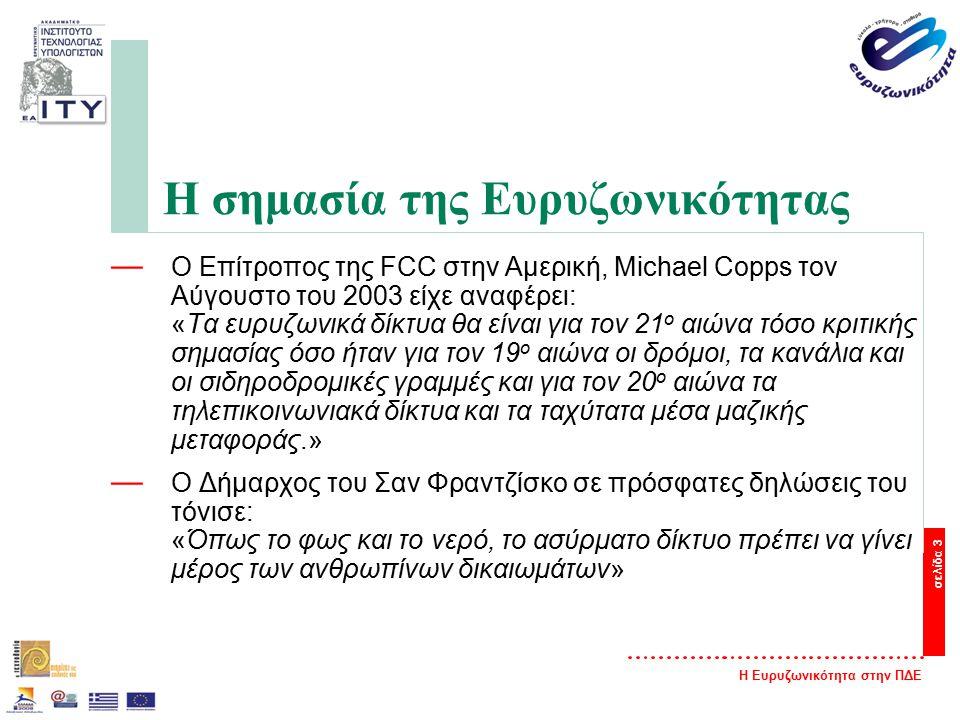 Η Ευρυζωνικότητα στην ΠΔΕ σελίδα 3 Η σημασία της Ευρυζωνικότητας — O Επίτροπος της FCC στην Αμερική, Michael Copps τον Αύγουστο του 2003 είχε αναφέρει: «Τα ευρυζωνικά δίκτυα θα είναι για τον 21 ο αιώνα τόσο κριτικής σημασίας όσο ήταν για τον 19 ο αιώνα οι δρόμοι, τα κανάλια και οι σιδηροδρομικές γραμμές και για τον 20 ο αιώνα τα τηλεπικοινωνιακά δίκτυα και τα ταχύτατα μέσα μαζικής μεταφοράς.» — O Δήμαρχος του Σαν Φραντζίσκο σε πρόσφατες δηλώσεις του τόνισε: «Όπως το φως και το νερό, το ασύρματο δίκτυο πρέπει να γίνει μέρος των ανθρωπίνων δικαιωμάτων»