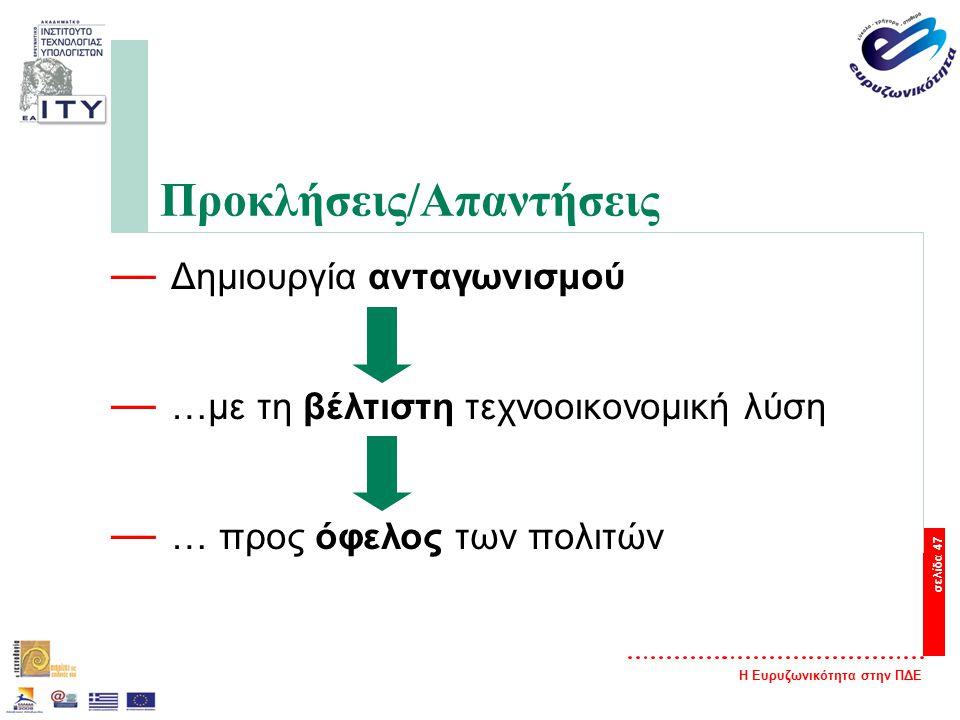 Η Ευρυζωνικότητα στην ΠΔΕ σελίδα 47 Προκλήσεις/Απαντήσεις — Δημιουργία ανταγωνισμού — …με τη βέλτιστη τεχνοοικονομική λύση — … προς όφελος των πολιτών