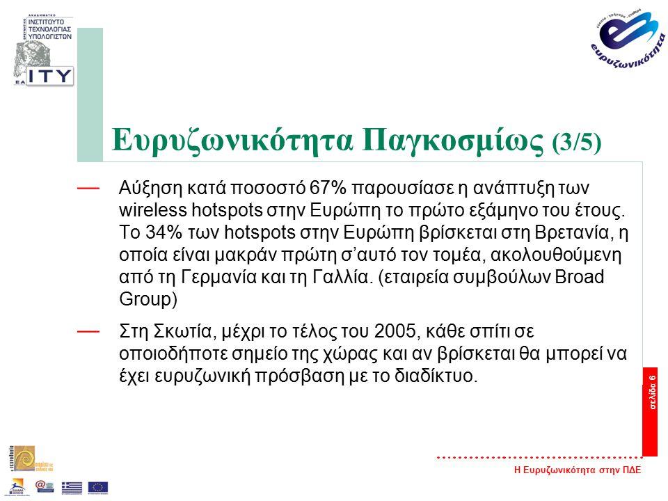 Η Ευρυζωνικότητα στην ΠΔΕ σελίδα 27 Τι πρέπει να γίνει στην Ελλάδα (1/2) — Δημιουργία ανταγωνιστικών ευρυζωνικών δικτύων στην Ελληνική επικράτεια — Διασύνδεση μεγάλου μέρους των φορέων δημόσιας διοίκησης, υγείας, δευτεροβάθμιας και τριτοβάθμιας εκπαίδευσης — Αύξηση του ανταγωνισμού στην παροχή τηλεπικοινωνιακών υποδομών και υπηρεσιών με στόχο τη μείωση του κόστους — Τόνωση της επιχειρηματικής δραστηριότητας στις περιοχές κατασκευής των δικτύων