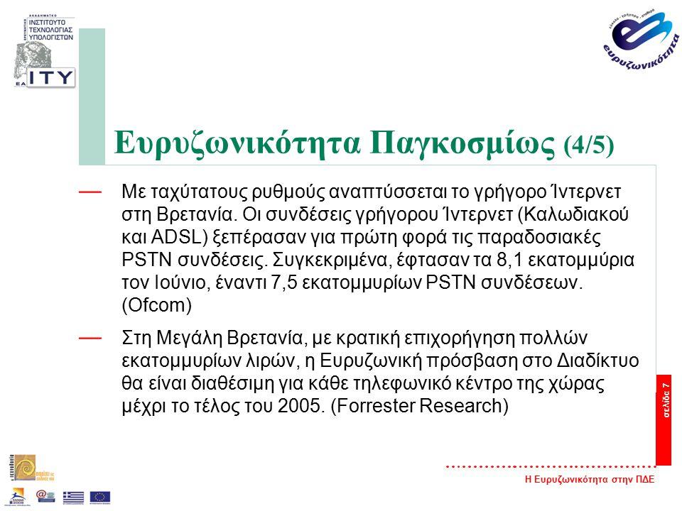 Η Ευρυζωνικότητα στην ΠΔΕ σελίδα 48 Ευρυζωνικότητα - Επίλογος — Ο Πρώην Ευρωπαίος Επίτροπος αρμόδιος για την Κοινωνία της Πληροφορίας, Erkki Liikanen είχε αναφέρει: «Oι ευρυζωνικές υποδομές και υπηρεσίες είναι σήμερα τόσο σημαντικές για την οικονομία, όσο υπήρξε και ο ηλεκτρισμός.