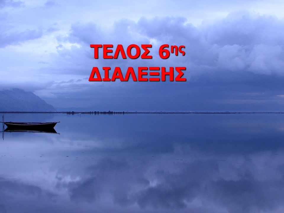 Dr. ΜΙΧΜΙΖΟΣ, UTh-SpecEd: 2012-1331 ΤΕΛΟΣ 6 ης ΔΙΑΛΕΞΗΣ