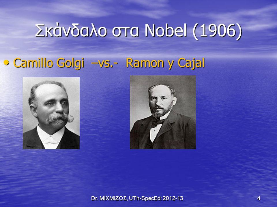 Camillo Golgi (1843-1926) Εφευρέτης της ομώνυμης τεχνικής χρώσης Εφευρέτης της ομώνυμης τεχνικής χρώσης Πρότεινε: ενιαίο δίκτυο συνδεδεμένων ινών Πρότεινε: ενιαίο δίκτυο συνδεδεμένων ινών (σαν ποτάμια από αερόστατο) (σαν ποτάμια από αερόστατο) Dr.
