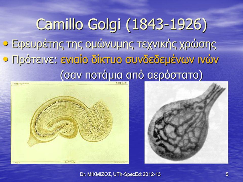 Camillo Golgi (1843-1926) Εφευρέτης της ομώνυμης τεχνικής χρώσης Εφευρέτης της ομώνυμης τεχνικής χρώσης Πρότεινε: ενιαίο δίκτυο συνδεδεμένων ινών Πρότ