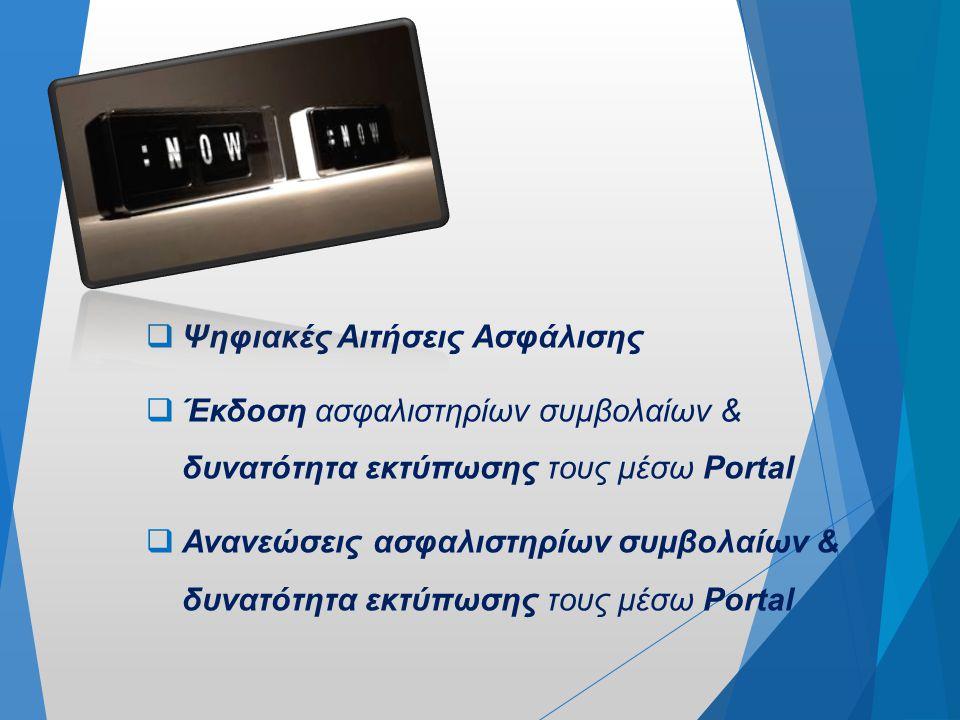  Ψηφιακές Αιτήσεις Ασφάλισης  Έκδοση ασφαλιστηρίων συμβολαίων & δυνατότητα εκτύπωσης τους μέσω Portal  Ανανεώσεις ασφαλιστηρίων συμβολαίων & δυνατότητα εκτύπωσης τους μέσω Portal