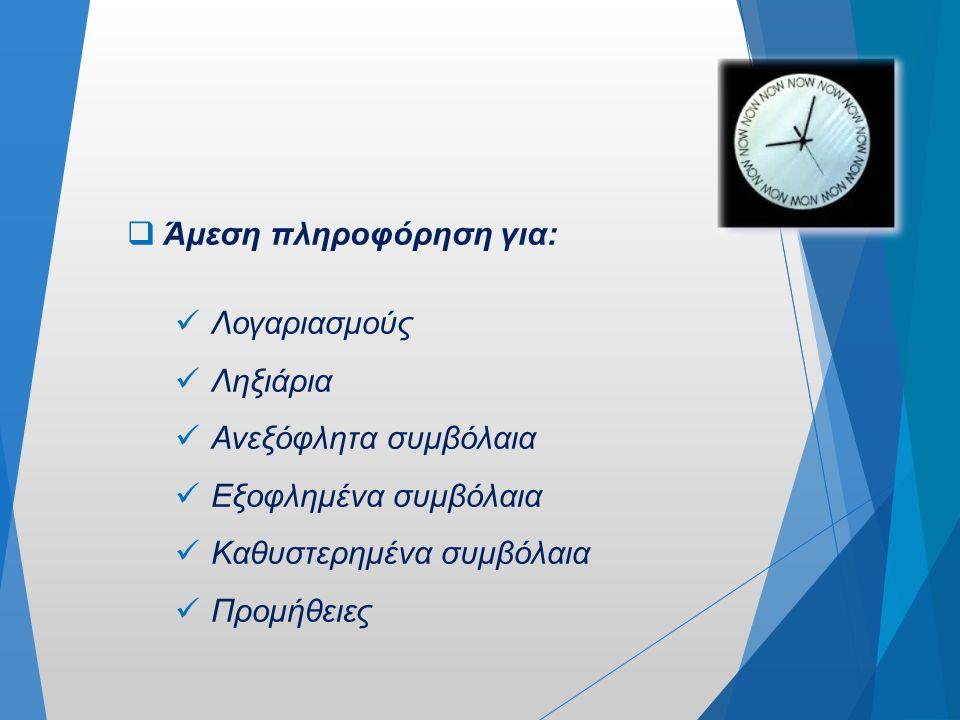  Άμεση πληροφόρηση για: Λογαριασμούς Ληξιάρια Ανεξόφλητα συμβόλαια Εξοφλημένα συμβόλαια Καθυστερημένα συμβόλαια Προμήθειες