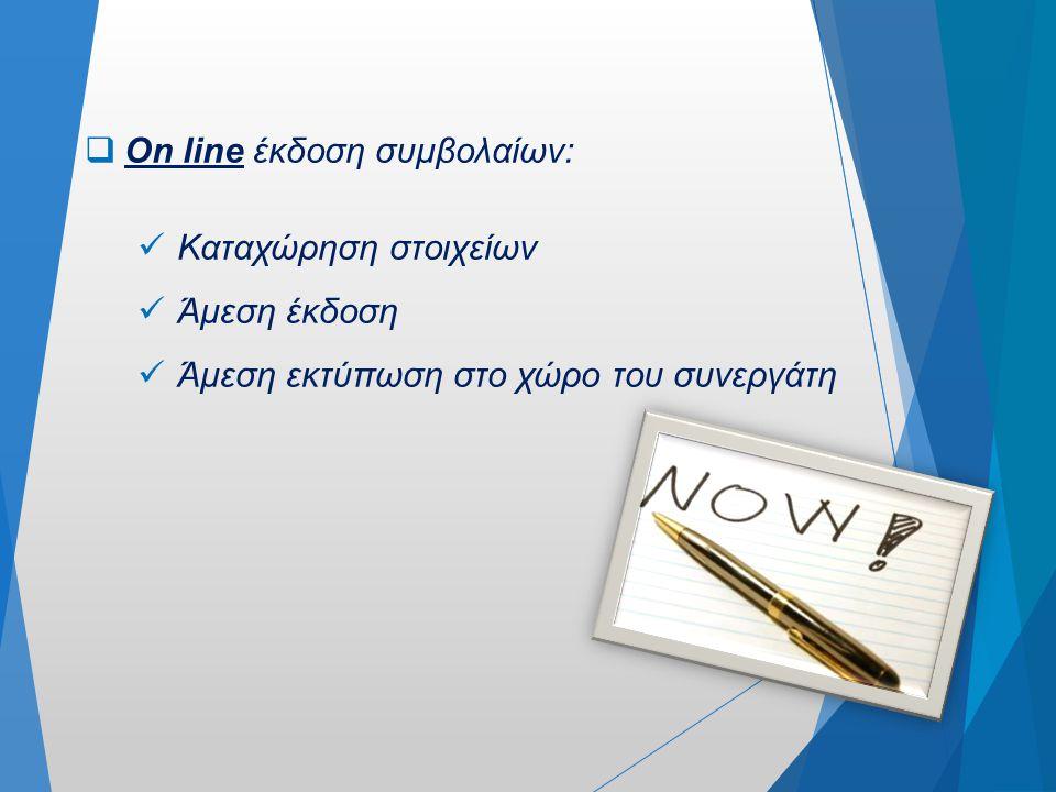  On line έκδοση συμβολαίων: Καταχώρηση στοιχείων Άμεση έκδοση Άμεση εκτύπωση στο χώρο του συνεργάτη